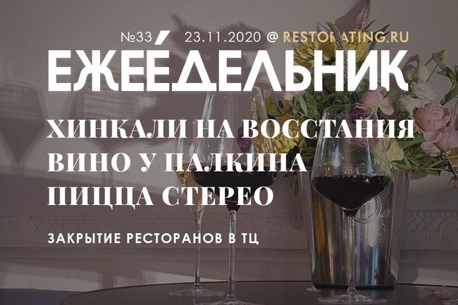 Ежеедельник №33 (258) | 23.11.2020