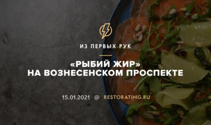 «Рыбий жир» на Вознесенском проспекте