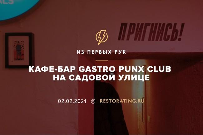 Кафе-бар Gastro Punx Club на Садовой
