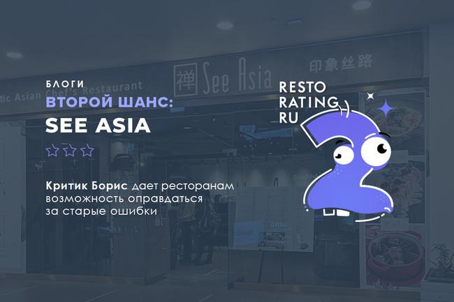 Второй шанс Критика Бориса: See Asia