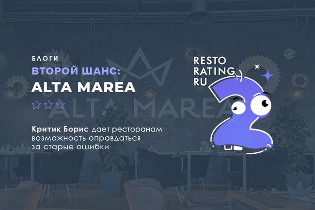 Второй шанс Критика Бориса: Alta Marea