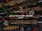 Шашлычный сезон 2021