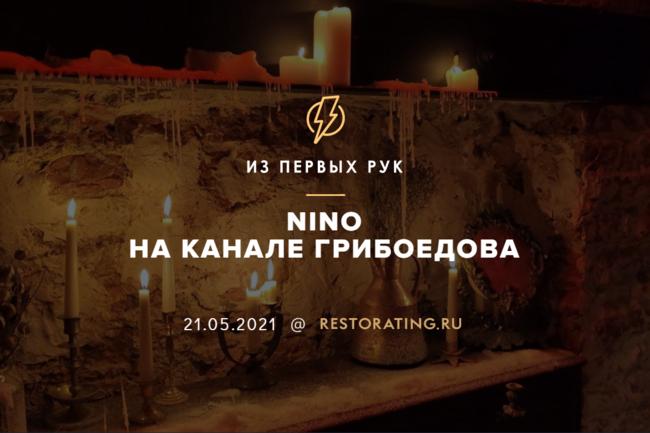 Nino на канале Грибоедова
