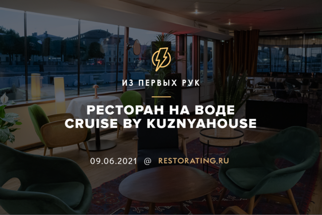 Cruise по Неве by Kuznyahouse
