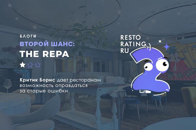 Второй шанс Критика Бориса: The Repa