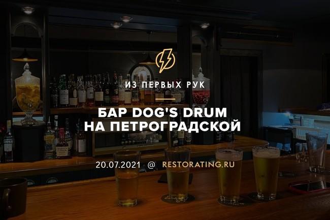 Бар Dog's Drum на Петроградской