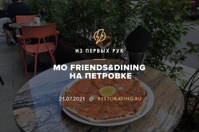 MO friends&dining на Петровке